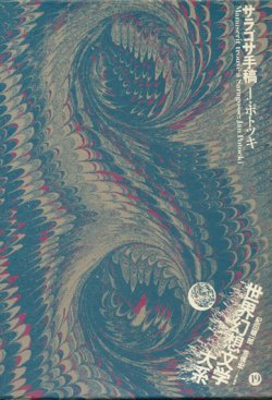 画像1: 【サラゴサ手稿 世界幻想文学大系19】J・ポトツキ