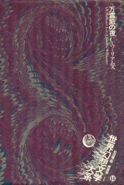 画像1: 【万霊節の夜 世界幻想文学大系14】C・ウィリアムズ