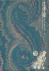 【ワイルダーの手 世界幻想文学大系23A・B 2冊揃】J・S・レ・ファニュ