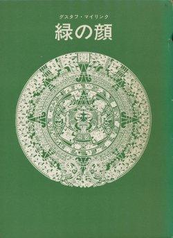 画像1: 【緑の顔】グスタフ・マイリンク