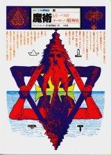 【魔術 もう一つのヨーロッパ精神史 イメージの博物誌4】フランシス・キング