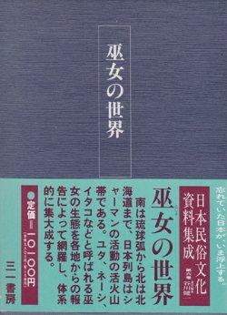 画像1: 【巫女の世界 日本民俗文化資料集成6巻】