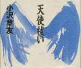 【天使祓い】小沢章友