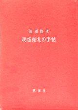 【秘密結社の手帖 新版】澁澤龍彦