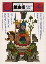 【錬金術 精神変容の秘術 イメージの博物誌6】スタニスラス・クロソウスキー
