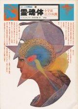 【霊・魂・体 小宇宙としての人間 イメージの博物誌5】デーヴィッド・タンズリー