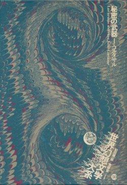 画像1: 【秘密の武器 世界幻想文学大系30】J・コルタサル