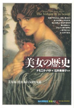 画像1: 【美女の歴史 美容術と化粧術の5000年史「知の再発見」双書82】ドミニク・パケ