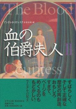 画像2: 【血の伯爵夫人 1・2巻 2冊揃】アンドレイ・コドレスク