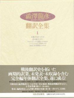 画像1: 【澁澤龍彦 翻訳全集 全15巻+別巻揃】
