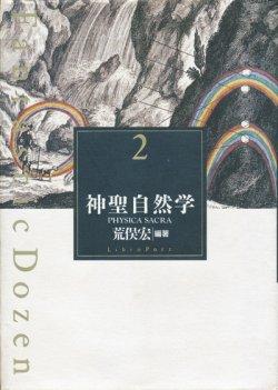 画像1: 【Fantasteic Dazen 2 神聖自然学】