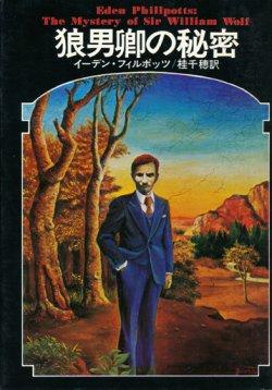 画像1: 【狼男卿の秘密 ドラキュラ叢書7】イーデン・フィリポッツ