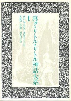 画像1: 【真ク・リトル・リトル神話大系 1】