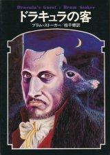 【ドラキュラの客 ドラキュラ叢書2】ブラム・ストーカー