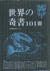 【世界の奇書101冊】