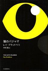 【猫のパジャマ】レイ・ブラッドベリ