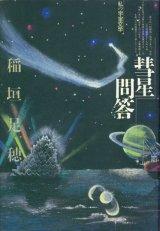 【彗星問答 私の宇宙文学】稲垣足穂