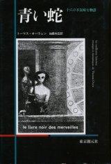 【青い蛇 十六の不気味な物語】トーマス・オーウェン