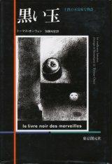 【黒い玉 十四の不気味な物語】トーマス・オーウェン