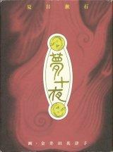 【夢十夜】夏目漱石/金井田英津子