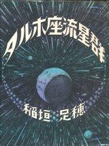 【タルホ座流星群】稲垣足穂