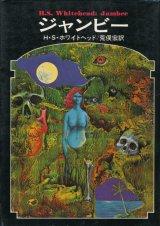 【ジャンビー ドラキュラ叢書9】H・S・ホワイトヘッド