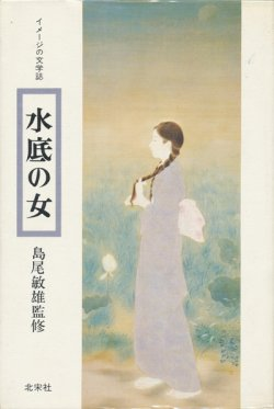 画像1: 【水底の女 イメージの文学誌2】島尾敏雄監修