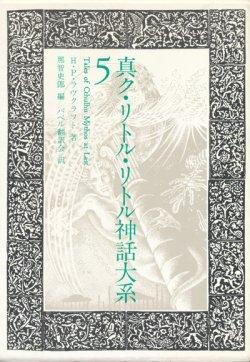 画像1: 【真ク・リトル・リトル神話大系 5】