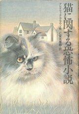 【猫に関する恐怖小説】