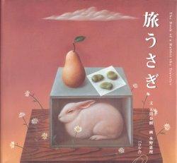 画像1: 【旅うさぎ】天沼春樹/水野恵理