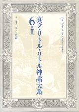 【真ク・リトル・リトル神話大系 6 上下巻揃】
