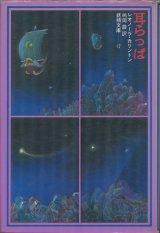 【耳らっぱ 妖精文庫17】レオノーラ・カリントン