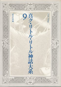 画像1: 【真ク・リトル・リトル神話大系 9】
