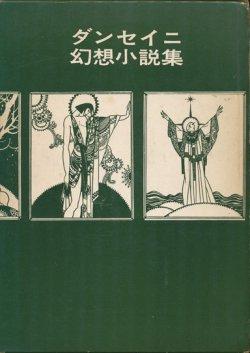 画像1: 【ダンセイニ幻想小説集 ブックスメタモルファス】ロード・ダンセイニ
