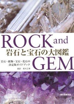 画像1: 【ROCK and GEM 岩石と宝石の大図鑑】