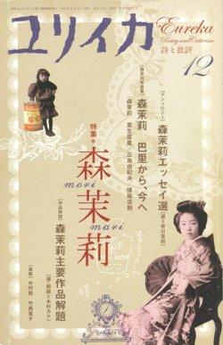 画像1: 【ユリイカ 森茉莉】2007年11月号