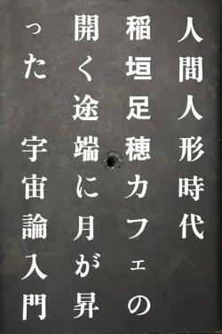 画像1: 【人間人形時代】稲垣足穂