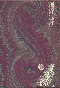 画像1: 【創造者 世界幻想文学大系15】J・L・ボルヘス