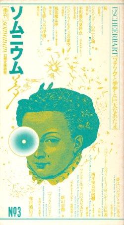 画像1: 【季刊 ソムニウム no.3】