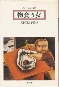 画像1: 【物食う女 イメージの文学誌3】武田百合子監修