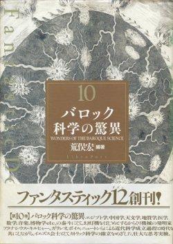 画像1: 【Fantastic Dozen 10 バロック科学の驚異】