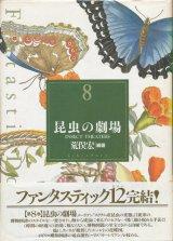 【Fantastic Dozen 8 昆虫の劇場】