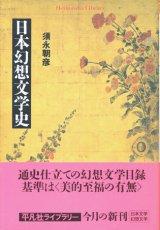【日本幻想文学史】須永朝彦