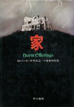 画像1: 【家 Burnt Offering】ロバート・マラスコ
