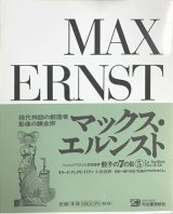 【マックス・エルンスト 骰子の7の目 シュルレアリスムと画家叢書5】増補新版