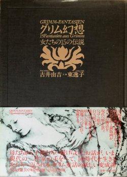 画像1: 【グリム幻想 女たちの15の伝説】古井由吉/東逸子