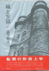 【城と牢獄】(サイン本)澁澤龍彦