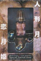 【人形月 限定特装版 マリアの心臓&ルナ・アンジェリコ限定version】恋月姫
