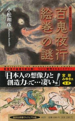 画像1: 【百鬼夜行絵巻の謎】小松和彦