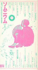 【季刊 ソムニウム no.4】